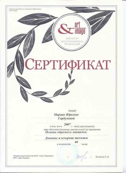 Сертификат имиджмейкера